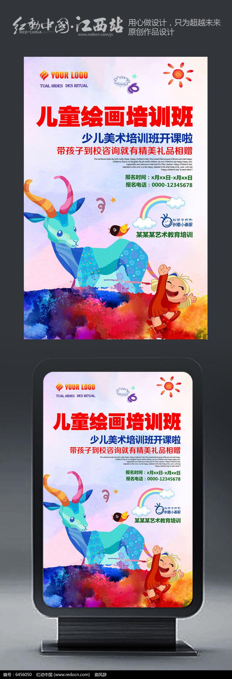 水彩时尚儿童美术海报设计图片