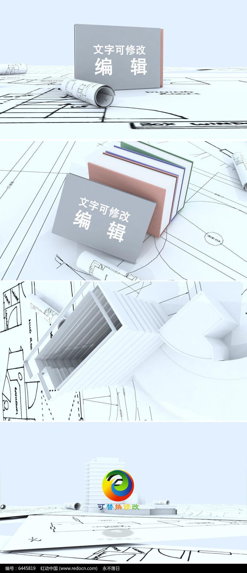 图纸设计房地产公司片头模板图片