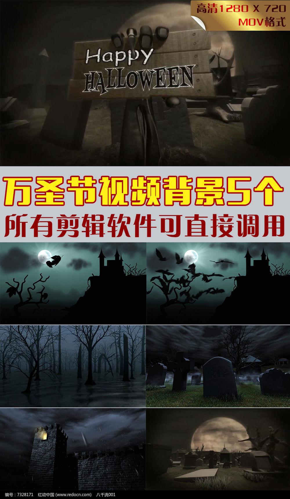 万圣节恐怖视频素材5段大合集图片