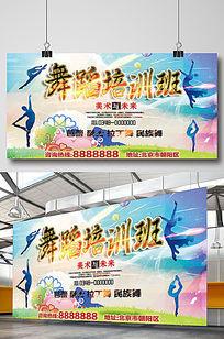 舞蹈培训班宣传广告