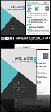 现代创意商务图形设计求职简历毕业简历模板