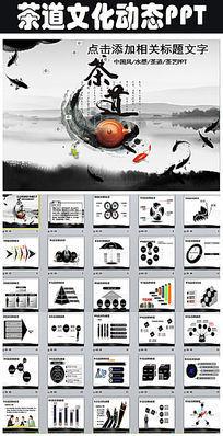 中国风茶道茶文化知识PPT模板