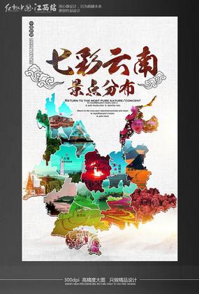 中国风七彩云南景点分布图旅游海报设计模板
