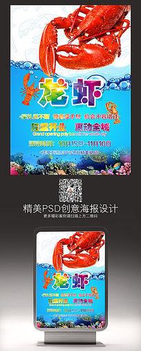 中国美食小龙虾新品推荐海报