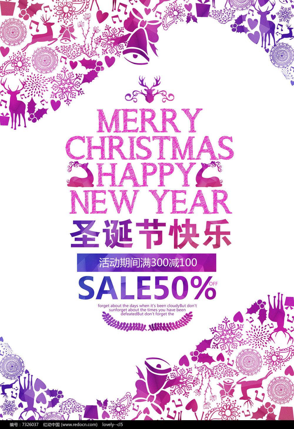 紫色水彩圣诞节促销海报图片