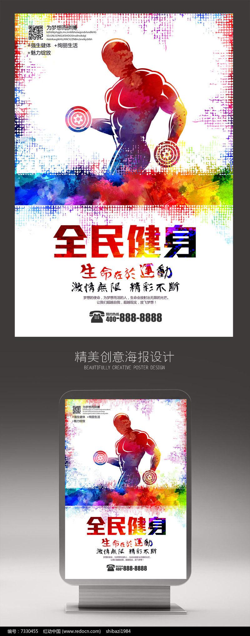 炫彩哑铃健身运动海报设计图片