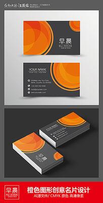 橙色图形创意名片