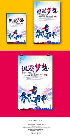简约放飞梦想宣传海报设计PSD