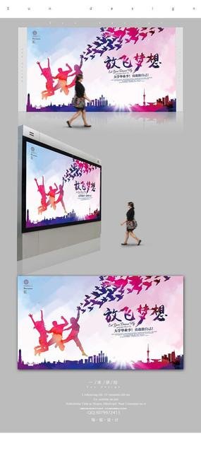 简约放飞梦想宣传海报设计