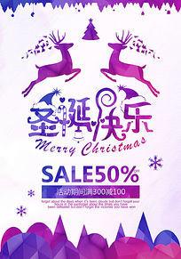 圣诞节活动水彩促销海报