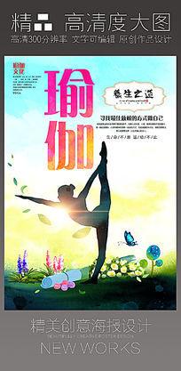 水彩风瑜伽宣传海报