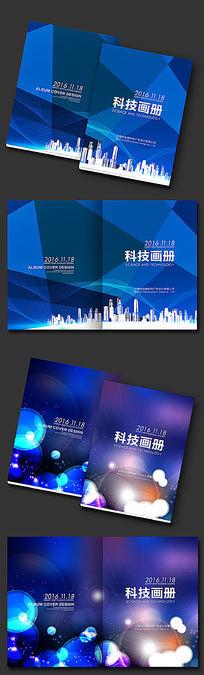 蓝色房地产创意画册封面设计