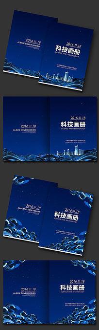 蓝色房地产画册封面设计模板素材