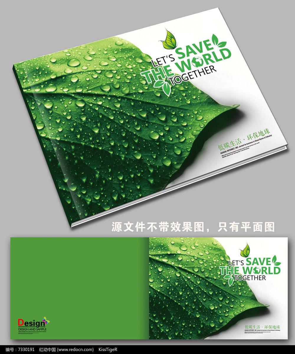 绿色画册封面图片