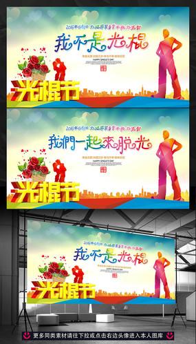 庆祝光棍节活动宣传广告舞台背景