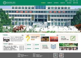 校园网页模板