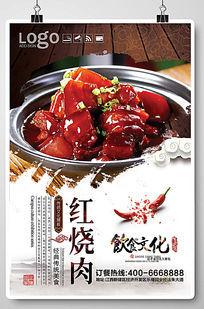 中国风红烧肉美食海报设计