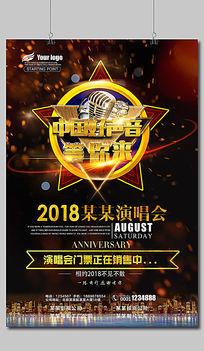 中国好声音音乐海报下载