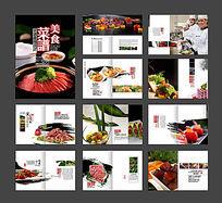 菜谱美食画册设计