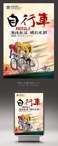 草摩创意自行车宣传海报设计