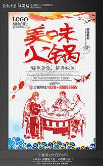 创意火锅文化海报设计