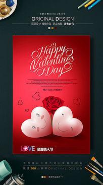 创意情人节购物促销海报