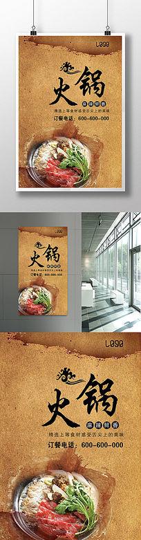 传统美食火锅海报