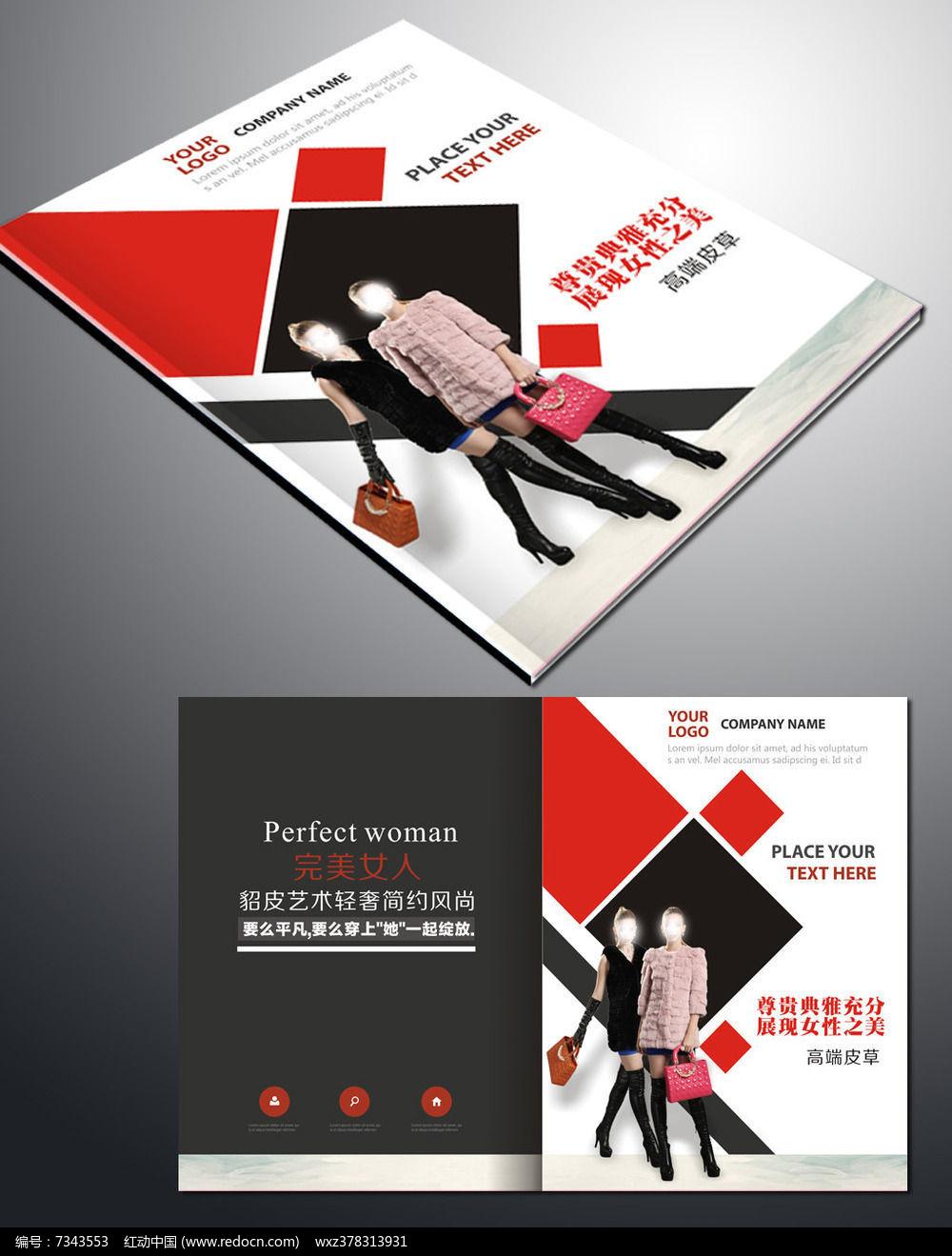 服装画册封面版式设计图片