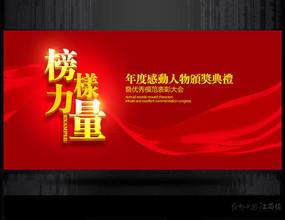 红色大气榜样的力量背景展板