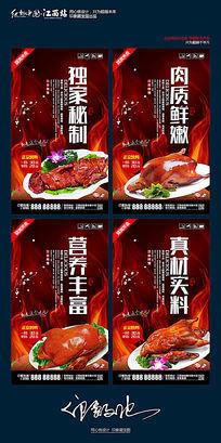 美味烤鸭烤鸭店宣传海报设计