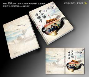 少年强中国梦封面设计