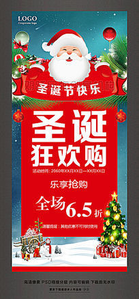 圣诞元旦跨年狂欢圣诞节促销活动X展架