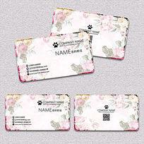 时尚花朵名片卡片