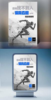 时尚简约体育运动海报设计