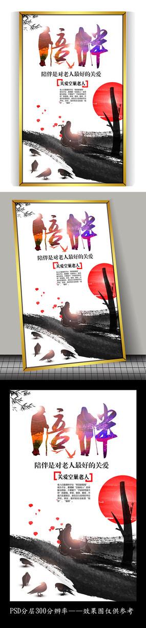 水墨创意陪伴关爱老人海报设计