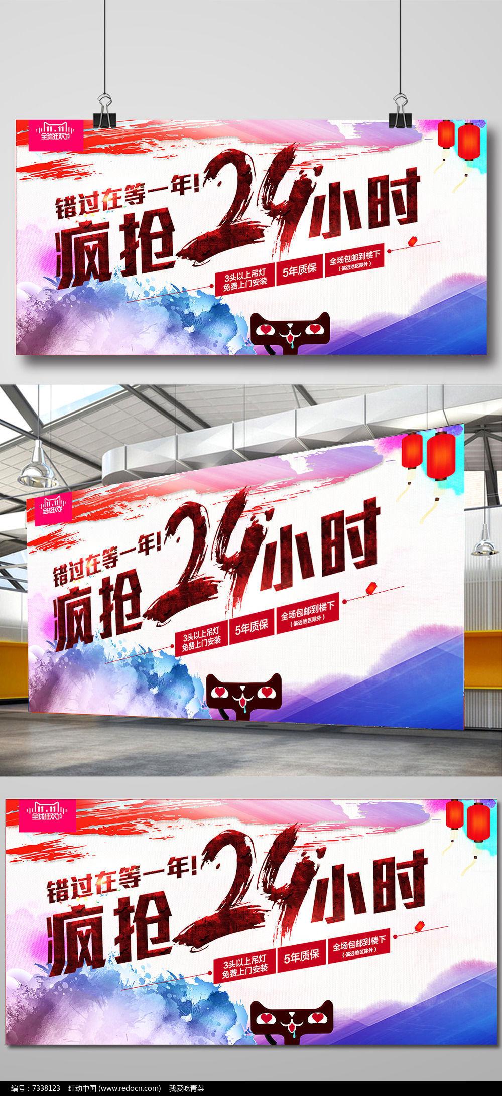 淘宝双11疯抢24小时海报设计图片