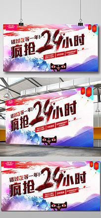 淘宝双11疯抢24小时海报设计