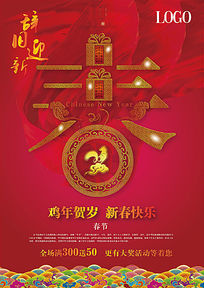 新春商业海报设计