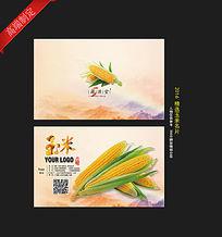 玉米名片设计