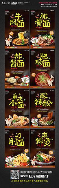 整套创意牛肉面重庆小面面食海报