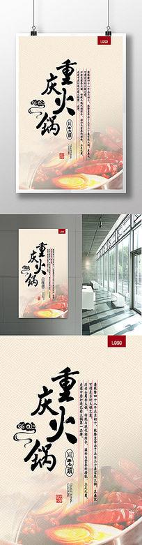 中国风传统美食火锅海报