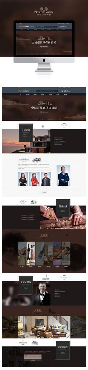 高端大气装修公司网页设计 PSD
