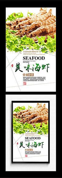 海虾美食海报设计