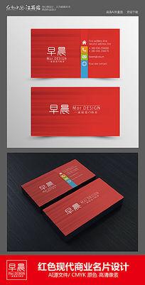 红色现代商业名片