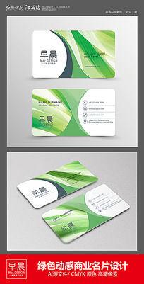 绿色动感商业名片