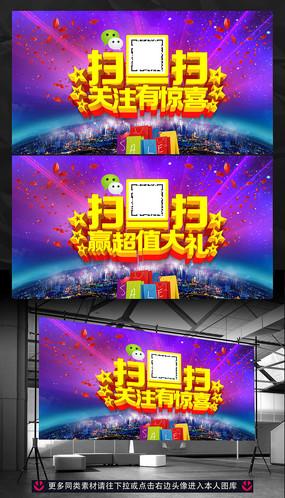扫描二维码有惊喜活动广告背景设计