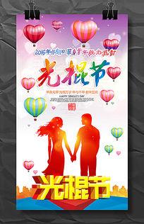 双十一光棍节活动海报设计