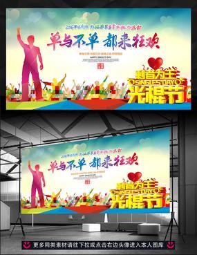 双十一光棍节狂欢活动广告背景
