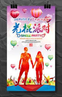 双十一光棍节派对活动海报