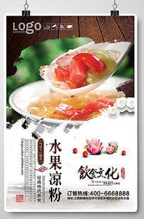 水果冰粉海报设计